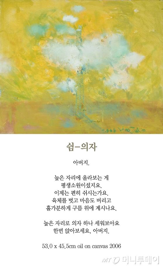 [김혜주의 그림 보따리 풀기] 아버지를 향한 의자