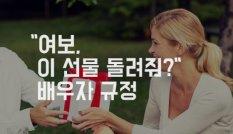 """[청탁금지법ABC]""""여보, 이 선물 돌려줘?"""" 배우자 규정"""