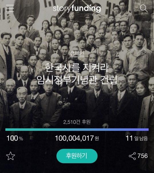 포털사이트 다음 스토리펀딩 '한국사를 지켜라- 임시정부기념관 건립' 프로젝트. 지난 20일 저녁 이 프로젝트는 목표인 1억 원 모금에 성공했다.