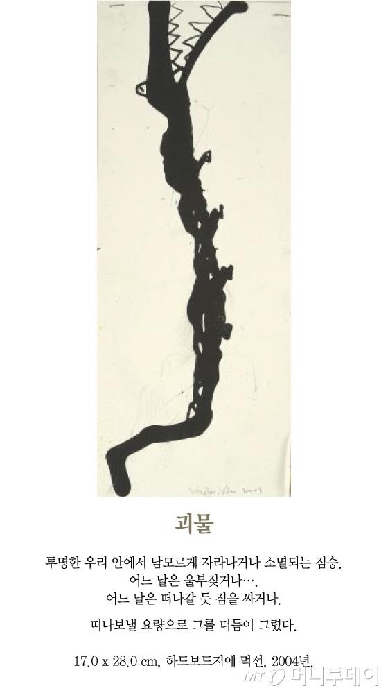 [김혜주의 그림 보따리 풀기] 울부짖는 짐승을 떠나보내며