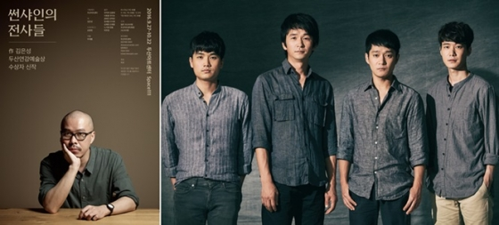 [이번주, 이공연] 연극 '썬샤인의 전사들' 外