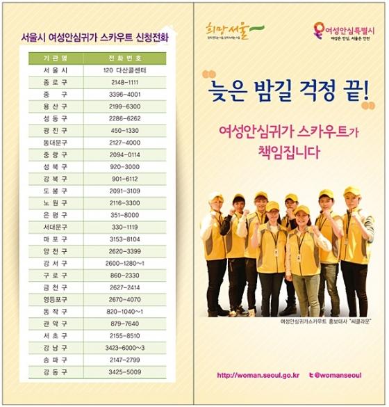 여성안심귀가스카우트 신청전화번호./자료=서울특별시 여성보육청소년 홈페이지<br />