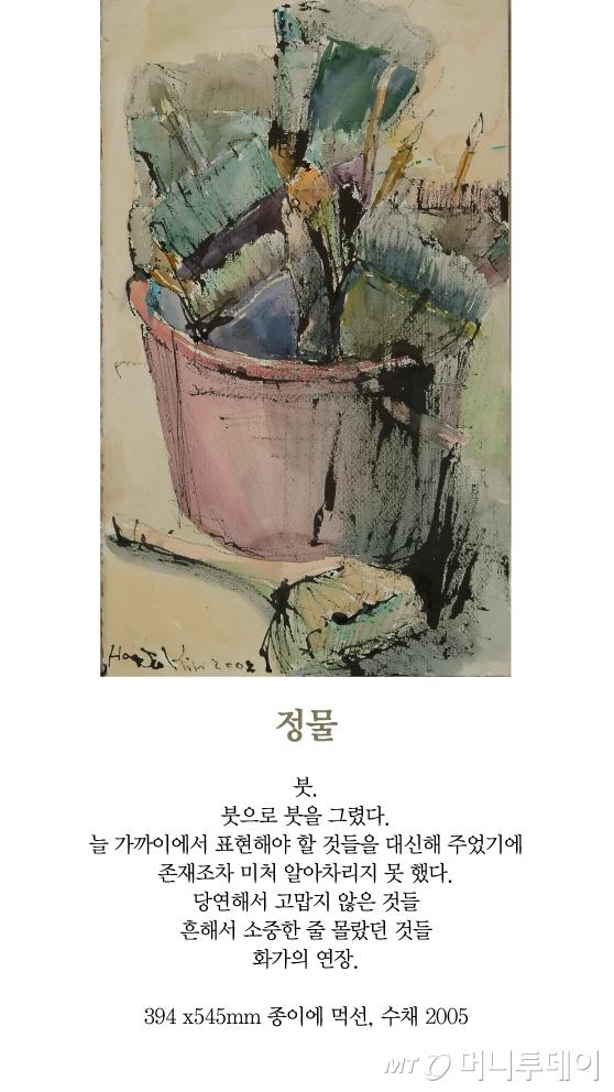 [김혜주의 그림 보따리 풀기] 늘 곁에 있어, 잊었던 것