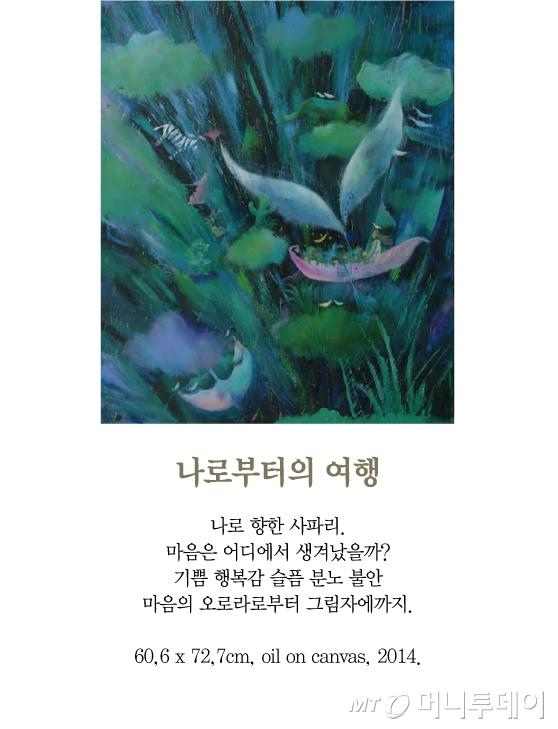 [김혜주의 그림 보따리 풀기] 사파리 여행의 종착지