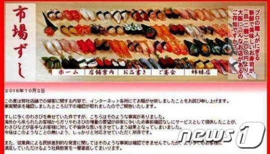 일본 초밥 체인점 '이치바즈시'의 운영사 후지이식품이 지난 2일 오사카 소재 이치바즈시 난바점의 '고추냉이 테러'와 한국인 등 외국인 차별 논란과 관련해 인터넷 홈페이지에 사과문을 게재했다. / 사진 = 뉴스1