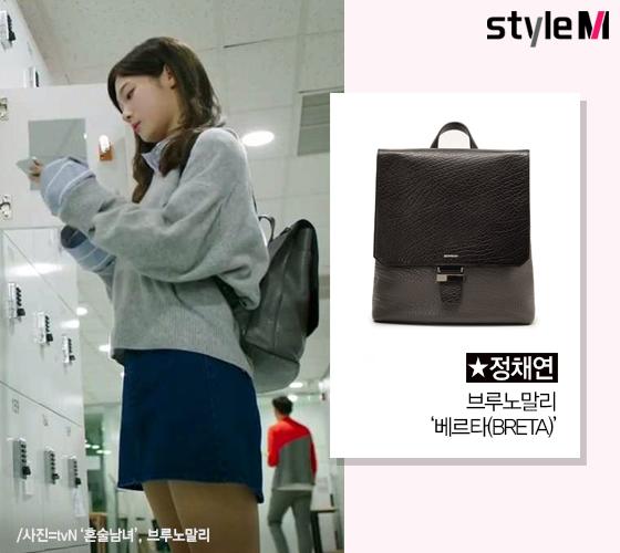 [★그거어디꺼] '혼술남녀' 정채연 가방