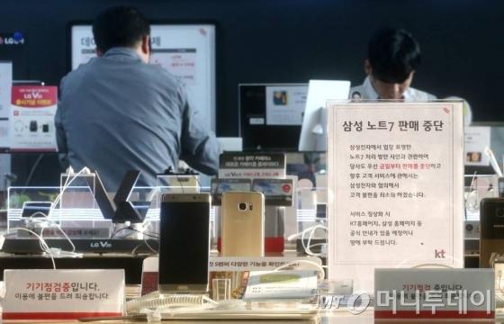 삼성전자가 11일 갤럭시노트7의 전 세계 판매, 교환을 중단하기로 결정한 가운데 이날 오후 서울 종로구의 한 대리점에 판매중단을 알리는 문구가 적혀 있다./사진=홍봉진 기자