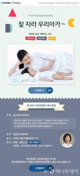 유한킴벌리 '건강한 아기수면 습관' 특강 개최