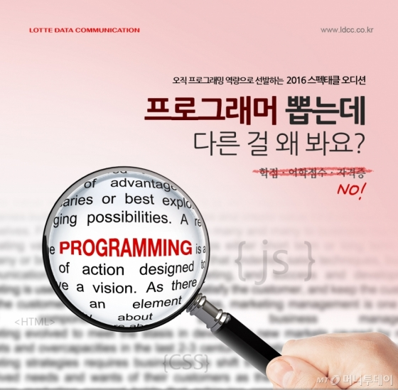 /제공=롯데정보통신