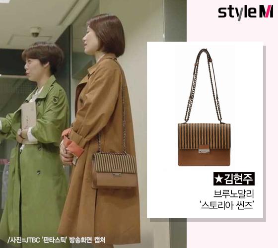 [★그거어디꺼] '판타스틱' 김현주 가방