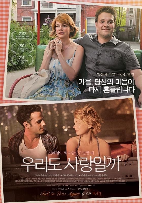 결혼 5년차인 여주인공이 여행길 우연히 만난 사람과 사랑에 빠지는 내용을 담은 영화 '우리도 사랑일까' 포스터.
