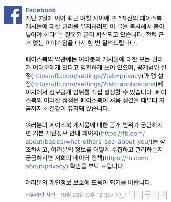 페이스북코리아가 지난 23일 공식페이지에 올린 해명글. /사진=페이스북 캡처