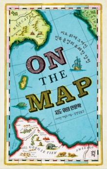 지도 위에 그려진 인류 문명의 유쾌한 탐험