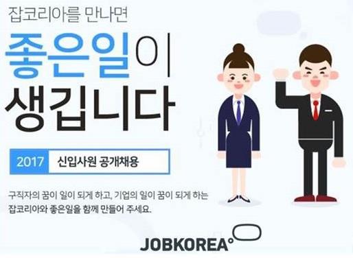 잡코리아, 마케팅·홍보·영업 등 신입사원 공채