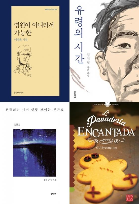 제24회 대산문학상에 이장욱 시인·김이정 소설가 선정