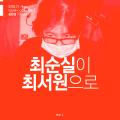 [카드뉴스] '최순실家' 개명 10여차례…개명방법은?
