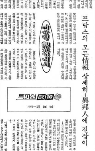 1983년 7월7일 경향신문에 첫 소개된 '미슐랭 관광안내서'. /사진='네이버 뉴스 라이브러리' 캡처