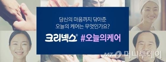 유한킴벌리 크리넥스 '오늘의케어' 영상, 인기몰이
