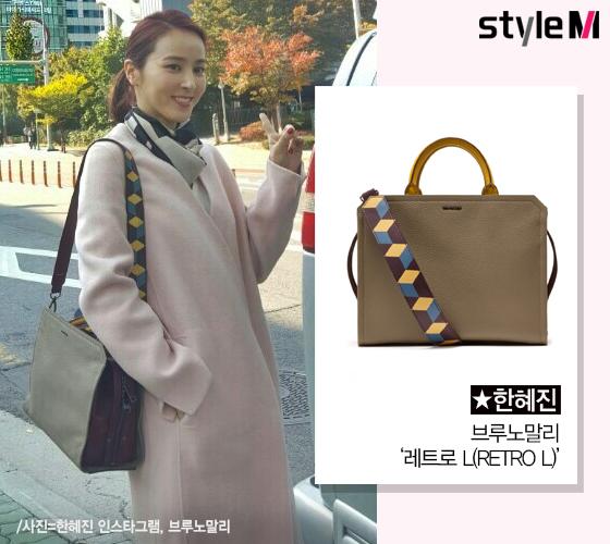 [★그거어디꺼] '일상 패션' 한혜진 가방