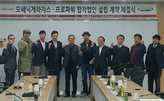 고병욱 프로파워 대표(왼쪽 5번째)와 김태성 모헤닉 대표(오른쪽 5번째) 등 양사 관계자가 협약식을 마치고 기념촬영을 하고 있다/사진제공=프로파워