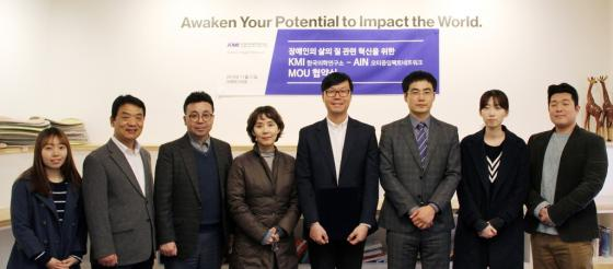 KMI 한국의학연구소, AIN 오티즘임팩트네트워크와 발달장애인 삶의 질 향상을 위한 MOU 체결