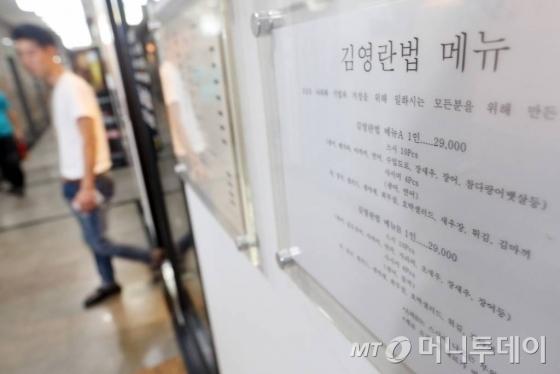 종로구 정부서울청사 인근 한 음식점에 '김영란법 메뉴'가 붙어있다. / 사진=이기범 기자