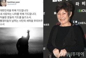 윤복희, '빨갱이' 언급 해명…