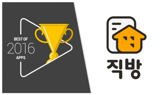 직방, '2016년 빛낸 대한민국 앱' 선정