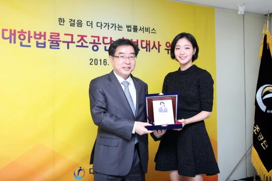 이헌 이사장과 김고은 홍보대사 기념사진(사진제공=대한법률구조공단)