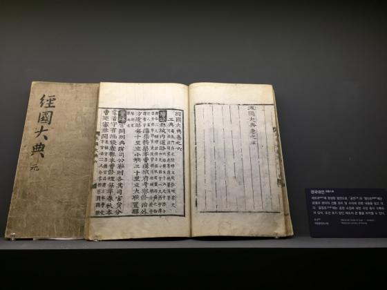 국립중앙박물관에서 6일부터 내년 2월19일까지 진행되는 특별전 '영건, 조선 궁궐을 짓다'에 전시된 '경국대전'. /사진=김유진 기자
