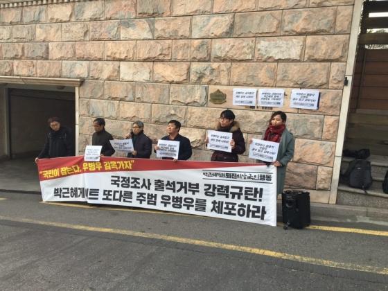 박근혜정권 퇴진 비상국민행동(퇴진행동)은 7일 오후 1시30분 서울 강남구 논현동의 한 고급빌라 앞에서 '국민이 잡는다, 우병우 감옥 가자' 내용으로 기자회견을 열었다. /사진제공=퇴진행동