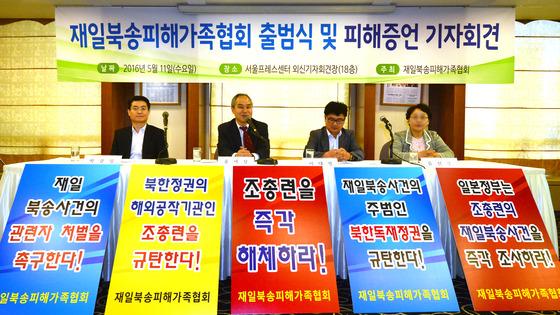 2015년 5월11일 서울 종로구 세종로 한국프레스센터에서 열린 '재일북송피해가족협회 출범식 및 피해증언 기자회견' 모습. /사진=뉴스1