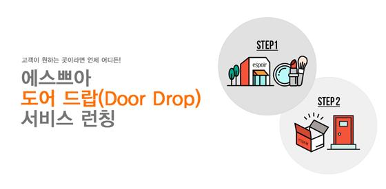 에스쁘아 '도어 드랍(Door Drop) 서비스' 론칭/사진제공=아모레퍼시픽