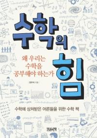 """""""인문학 공부가 밑거름된 과학책,  과학은 원래 인문학이었다"""""""