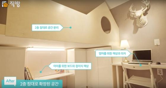 직방하우스 인테리어 공사 이후 바뀐 김성미씨의 단칸방. /사진제공=직방.