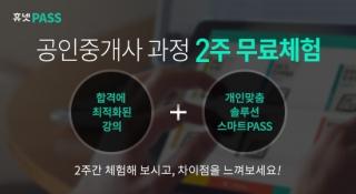 휴넷, 공인중개사 준비과정 무료 체험 제공