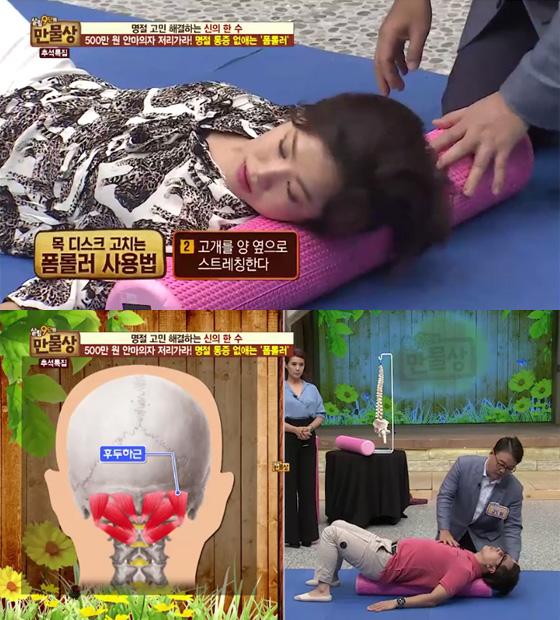 /사진=TV조선 '살림 9단의 만물상' 방송화면