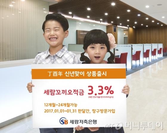 세람저축銀, 새해 맞이 年 3.3% '꼬끼오 적금' 출시