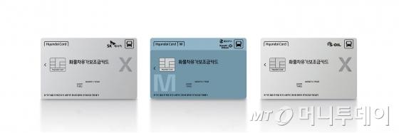 현대카드, 화물차유가보조금 카드 3종 출시