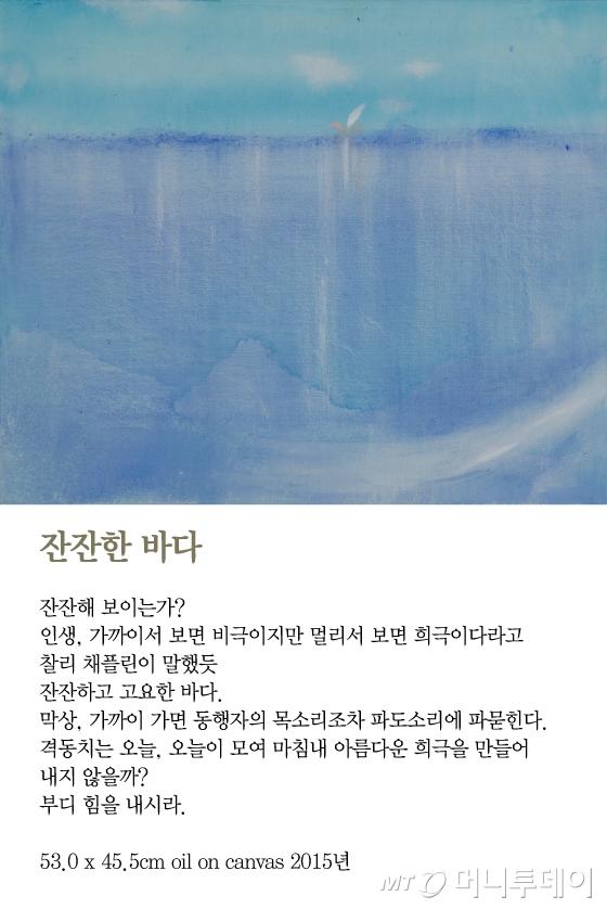 [김혜주의 그림 보따리 풀기] '아름다운 희극'이 될 오늘