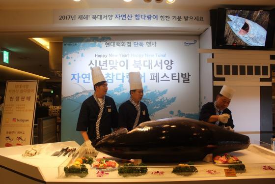 동원산업, 300kg 초대형 참치 해체쇼 펼쳐