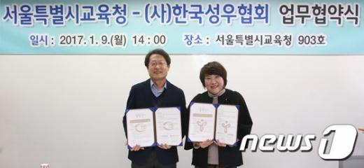 [사진]서울시교육청-한국성우협회, 현장진로직업체험 활동 지원 업무협약
