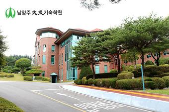 남양주대성 기숙학원, 재수 정규반 2월 12일 개강