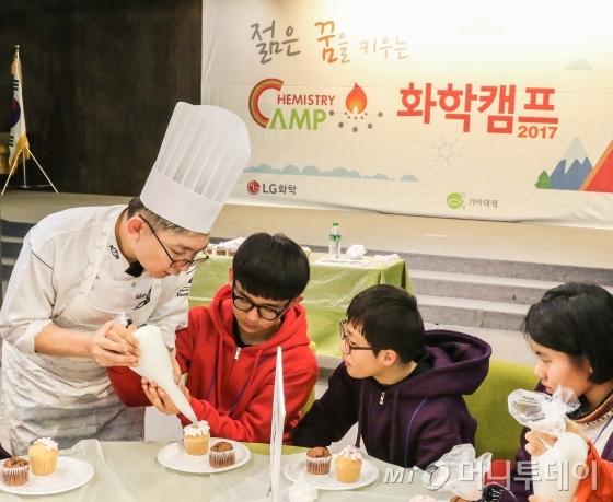 LG화학, '젊은 꿈을 키우는 화학캠프' 개최