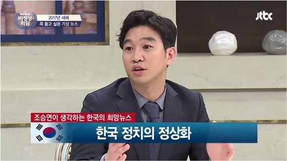 지난 9일 조승연 작가가 JTBC '비정상회담'에 출연해 입담을 과시했다. / 사진= JTBC '비정상회담' 방송화면 캡쳐