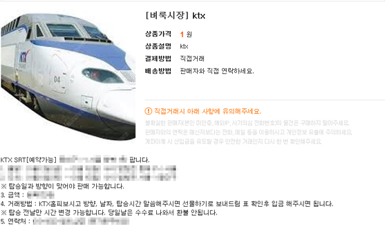 10일 오전 한국철도공사(코레일·KORAIL)이 2017년 설날 예매를 시작했지만 수요자들이 몰리면서 귀성·귀경길 '예매전쟁 2차전'이 온라인 중고시장에서 벌어지고 있다. 사진은 중고사이트에 올라온 판매글 화면캡쳐. / 자료=온라인 중고사이트