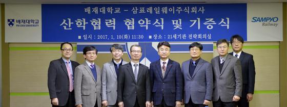 배재대-삼표레일웨이, 업무 협약 체결