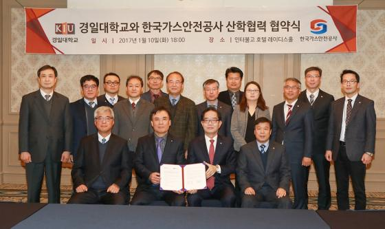 경일대-한국가스안전공사, 산학협력 체결