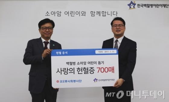 코오롱, 백혈병 소아암 어린이에 헌혈증 700매 기증