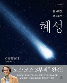 '우주의 창세기' 혜성의 기원과 미래를 읽다